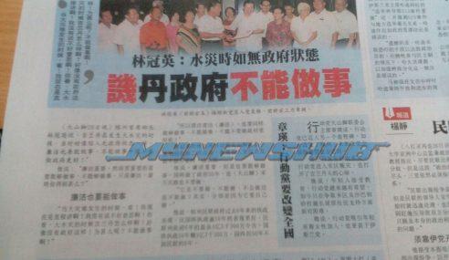 Lim Guan Eng Mengumpat PAS Kelantan Dalam Akhbar Cina