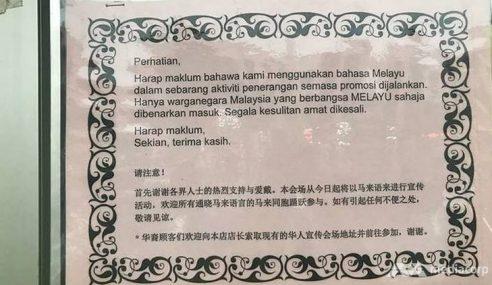 Lagi Kedai Larang Bukan Muslim Masuk Tetapi…