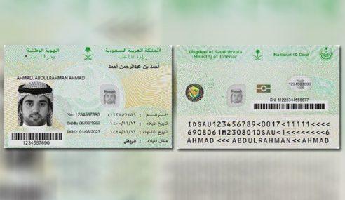 Arab Saudi Lancar Kad Pengenalan Versi Baharu