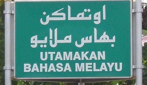 Isu Bahasa Melayu Peluang UMNO Tebus Kesilapan