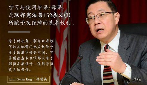 Pamer Sikap Rasis, Lim Guan Eng Terus Dikecam