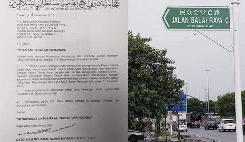 Sultan Selangor Titah Papan Tanda Tulisan Cina Ditanggalkan