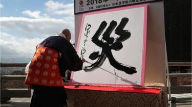 """Jepun Pilih Perkataan """"Bencana"""" Takrif Tahun 2018"""