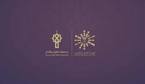 Tilawah Al-Quran, Azan Tawar Jutaan Riyal