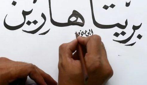 Tulisan Khat Diperkenalkan Di SJK Sejak 2014