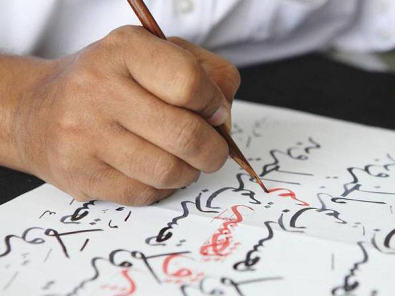 Jumaat Diisytihar Hari Penggunaan Tulisan Jawi