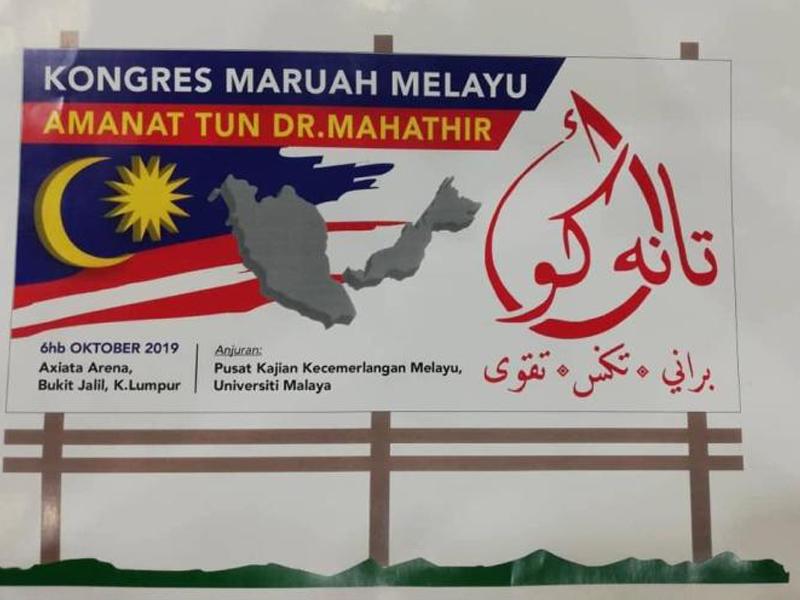 PKR Tidak Dijemput Ke Kongres Maruah Melayu?